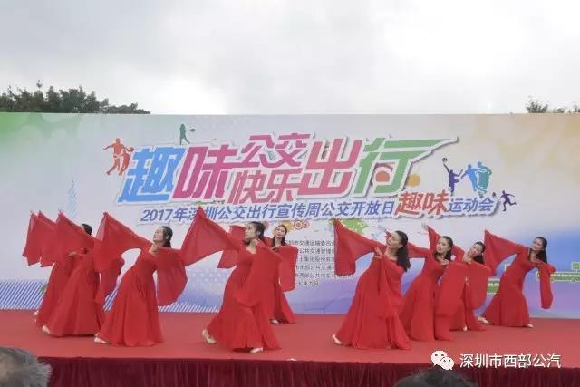 2017年深圳公交出行宣传周公交开放日趣味运动会